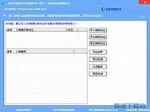 e时代QQ综合采集软件 缩略图 11