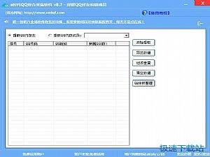 e时代QQ综合采集软件 缩略图 12