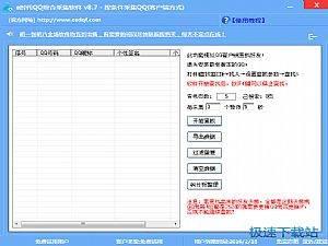 e时代QQ综合采集软件 缩略图 13