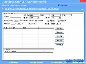 e时代QQ综合采集软件 缩略图 14
