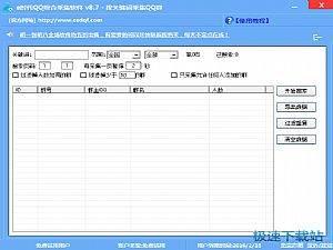 e时代QQ综合采集软件 缩略图 15