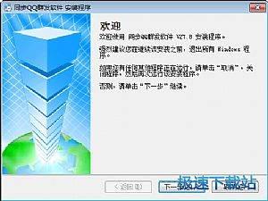同步QQ群发软件 缩略图