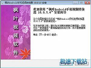 枫叶Android手机视频转换器