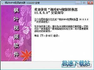 枫叶MP4视频转换器