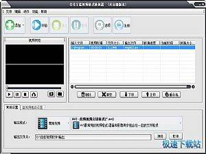 佳佳全能视频格式转换器缩略图 03