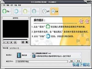 佳佳全能视频格式转换器缩略图 02