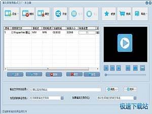 蒲公英视频格式工厂 缩略图 05