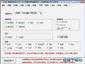 天龙八部莫愁脚本 图片 07