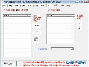 天龙八部莫愁脚本 图片 09