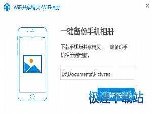 wifi共享精灵官方下载