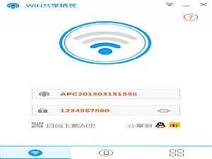 wifi共享精灵正式版