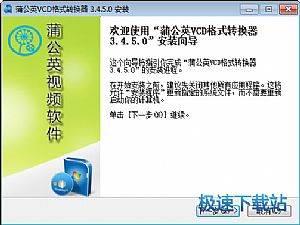 蒲公英VCD格式转换器 缩略图 01