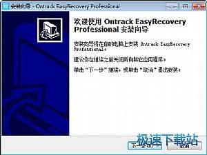 EasyRecovery Pro图片