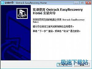 EasyRecovery图片