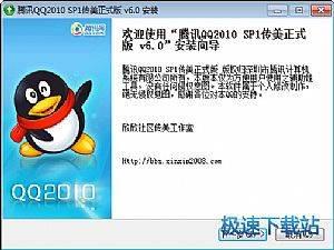 腾讯QQ2010传美版