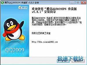 腾讯QQ2009传美版