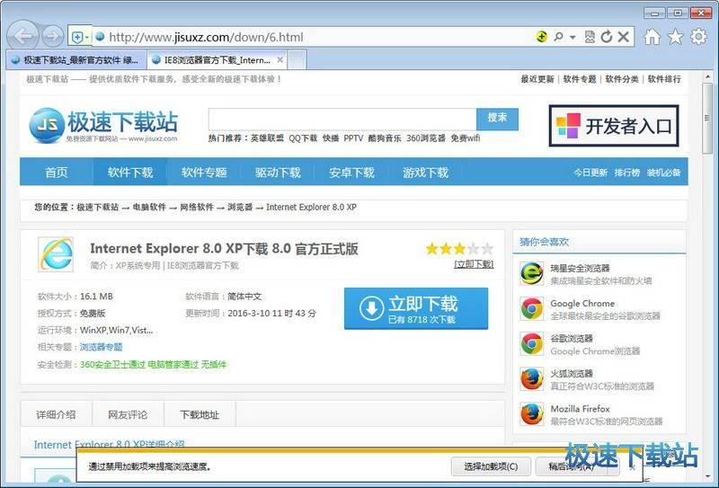 ie8中文版官方下载