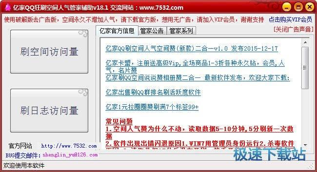 亿家QQ空间日志人气管家 图片 01