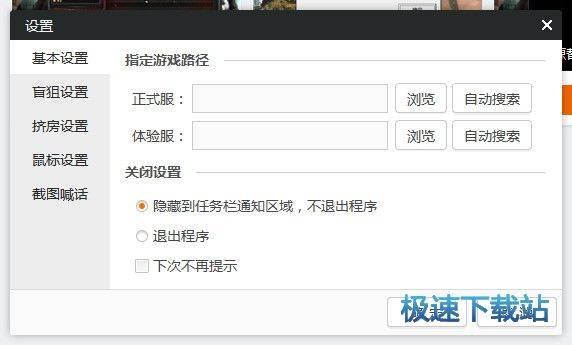 cf百宝箱官方下载图片