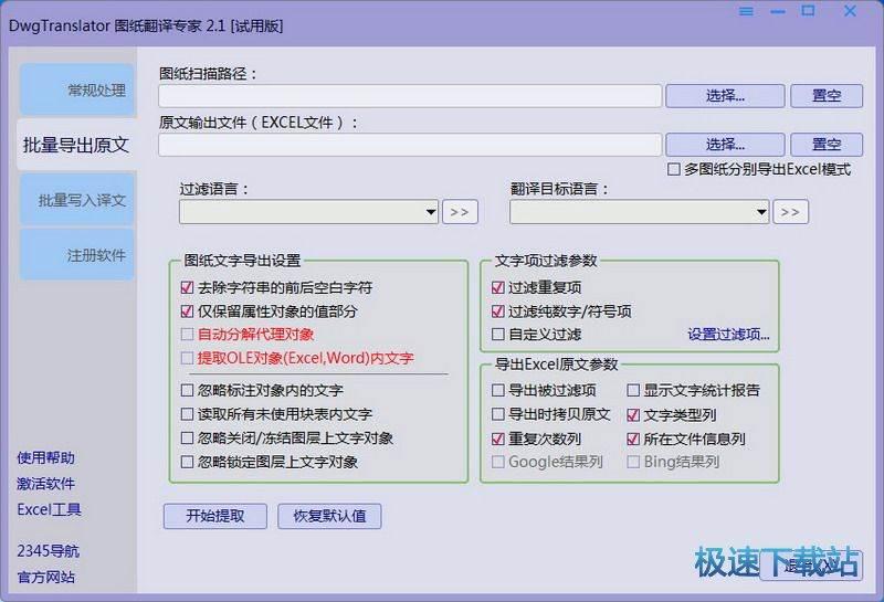 图纸翻译器