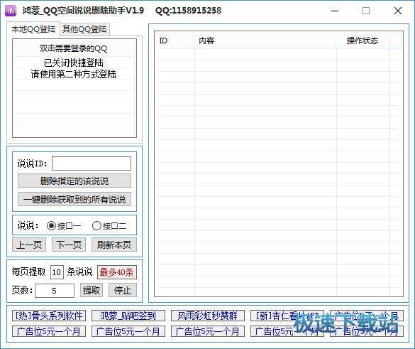 鸿蒙QQ空间删除说说助手 图片 01