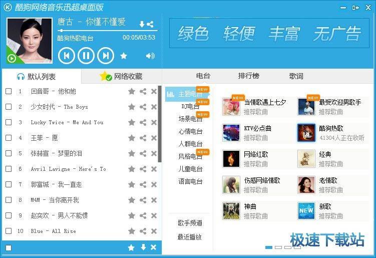 酷狗网络音乐迅超桌面版
