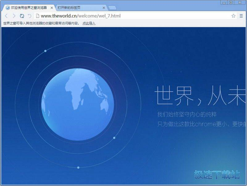 世界之窗浏览器 预览图