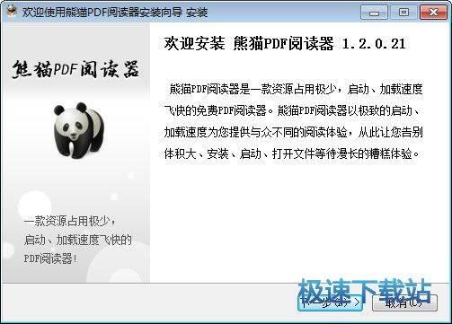 熊猫PDF阅读器