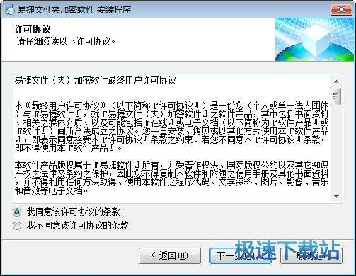 易捷文件夹加密软件 图片 01