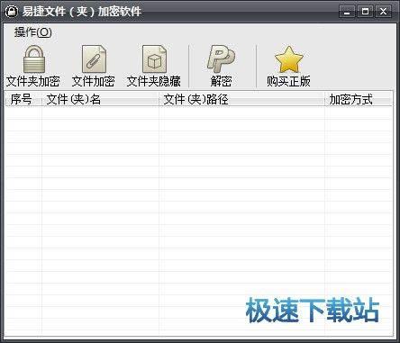 易捷文件夹加密软件 图片 02