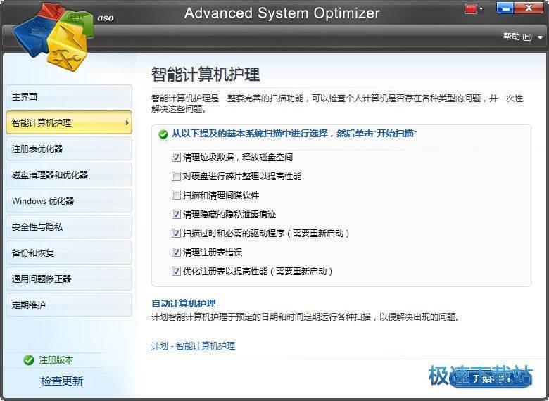 系统优化软件