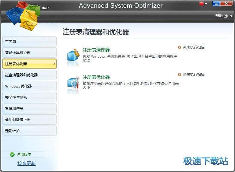 高级系统优化软件