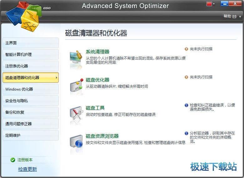 高级系统优化软件下载