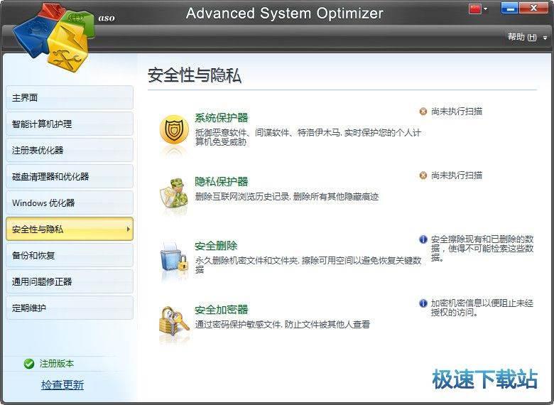 万能win7 win10系统优化软件