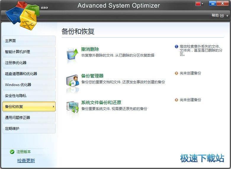 系统优化 图片