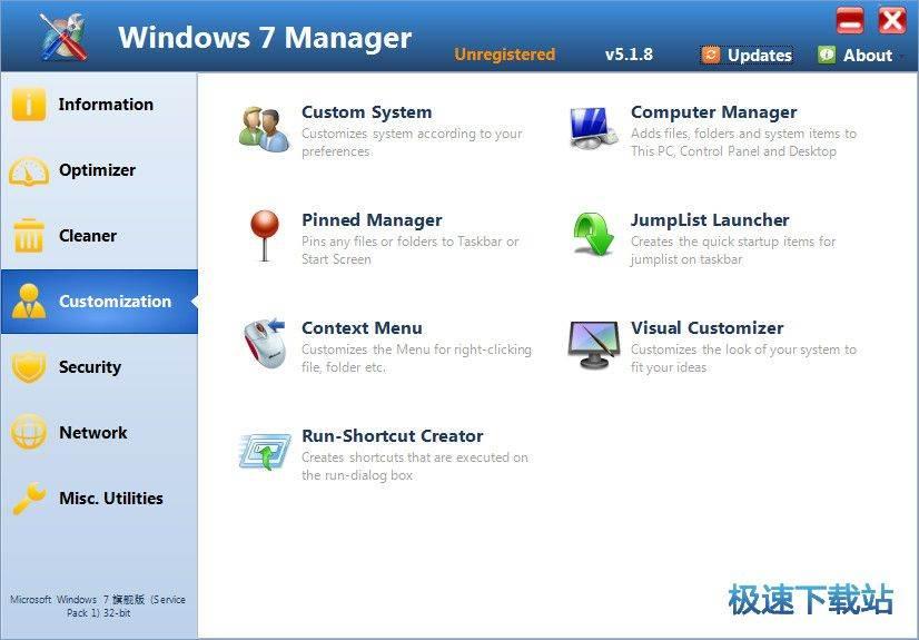 win7系统清理软件