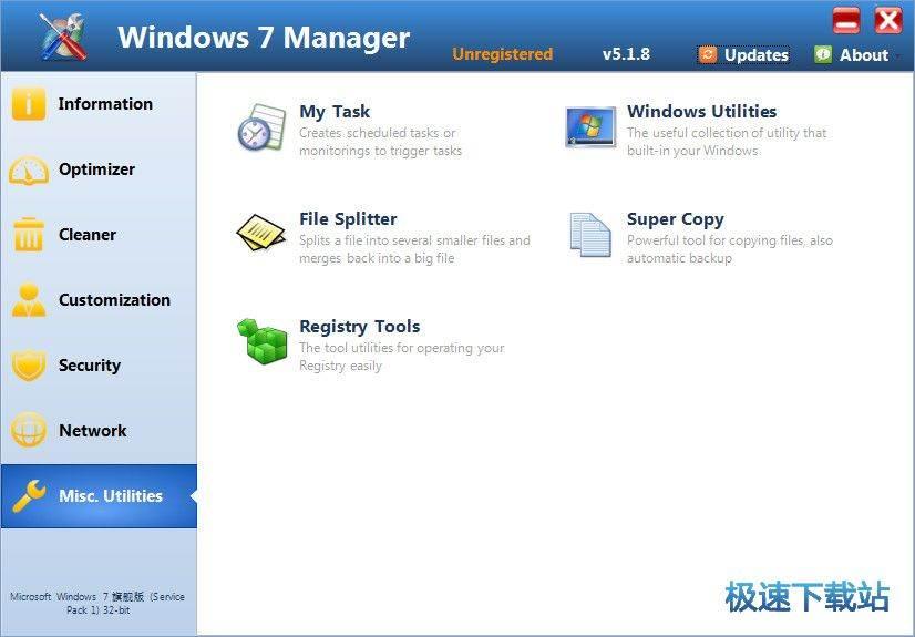 win7系统设置优化软件