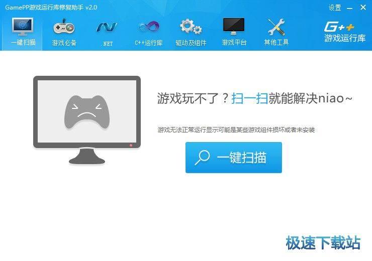 GamePP游戏运行库修复助手 图片 02