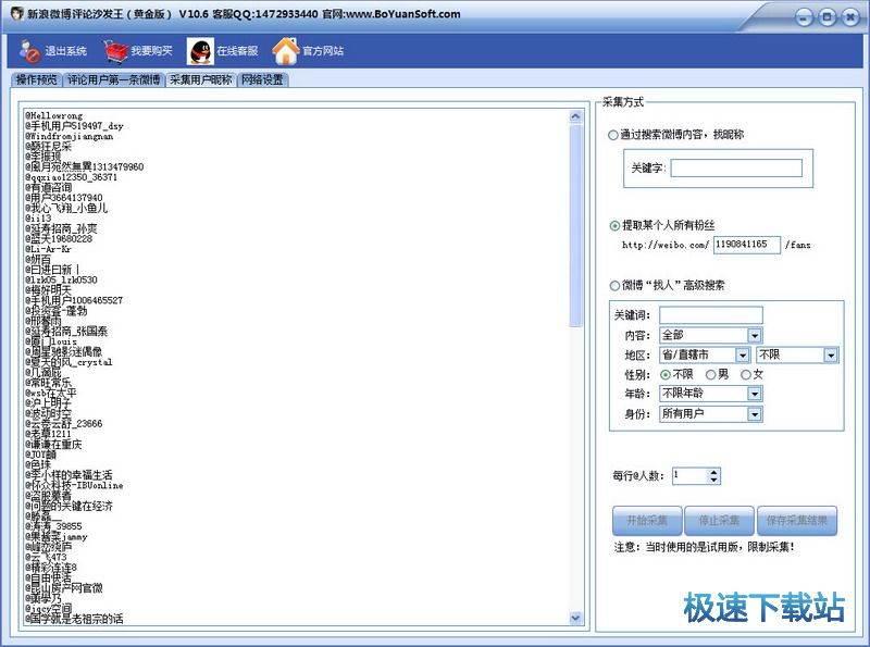 新浪微博评论沙发王 图片 03