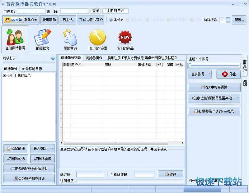 石青微博群发软件 图片 01s