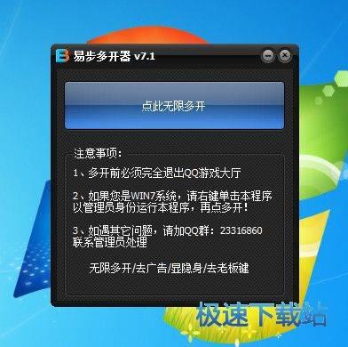 易步QQ游戏多开器 图片 01