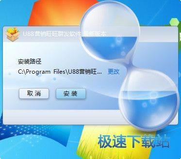 U88营销旺旺群发软件 图片 01