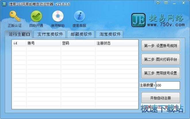 捷易163网易邮箱自动注册器 图片 01