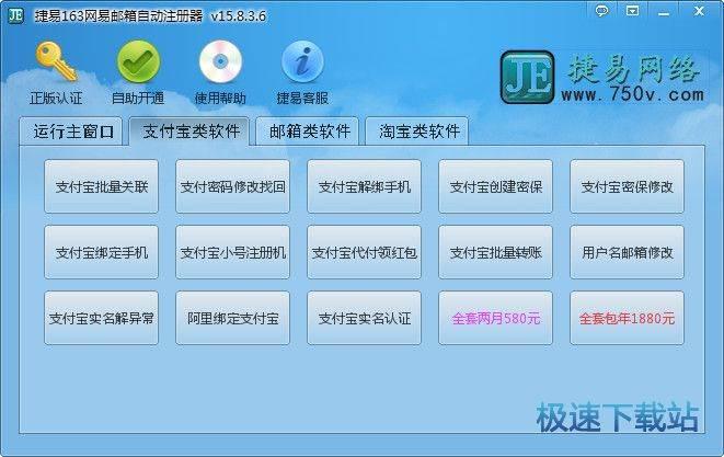 捷易163网易邮箱自动注册器 图片 02