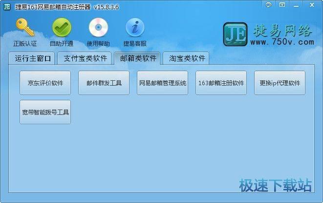 捷易163网易邮箱自动注册器 图片 03