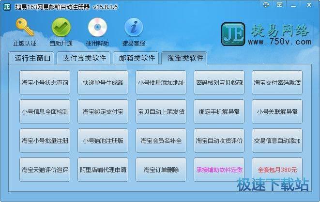 捷易163网易邮箱自动注册器 图片 04