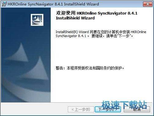HKROnline SyncNavigator 图片 01