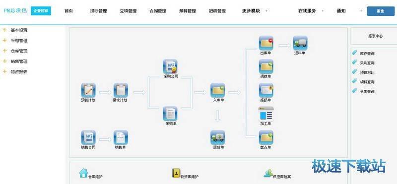 筑筑云工程项目管理平台 图片 02