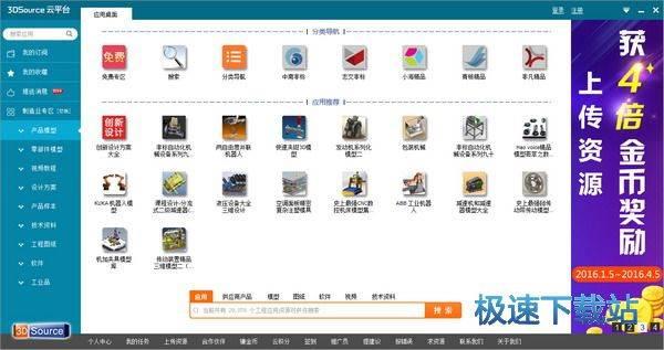 3DSource云平台 图片 02