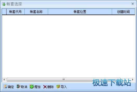 超易服装进销存软件 图片 02